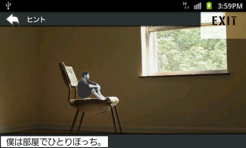 窮屈な人生 androidアプリスクリーンショット1