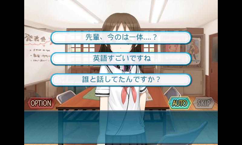 androidアプリ A系ヲタク彼女攻略スクリーンショット1