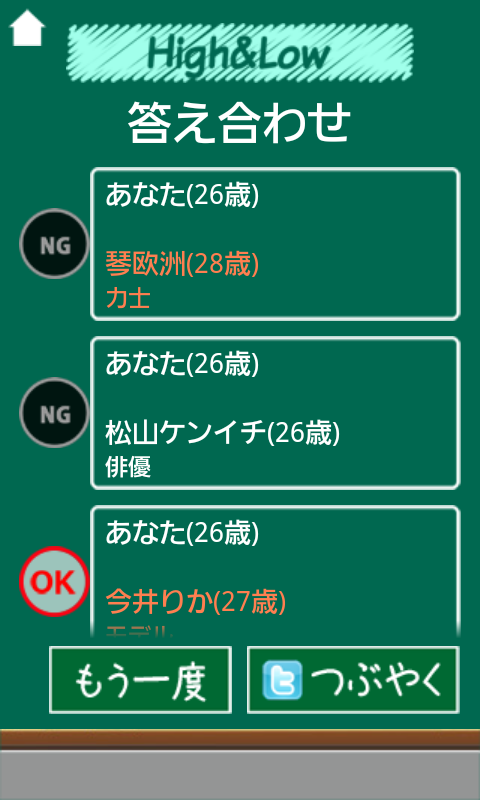 androidアプリ 誕生日クイズ攻略スクリーンショット3