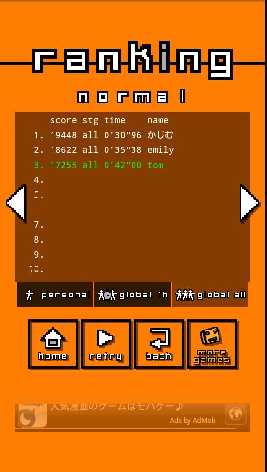 androidアプリ バリストローク攻略スクリーンショット5