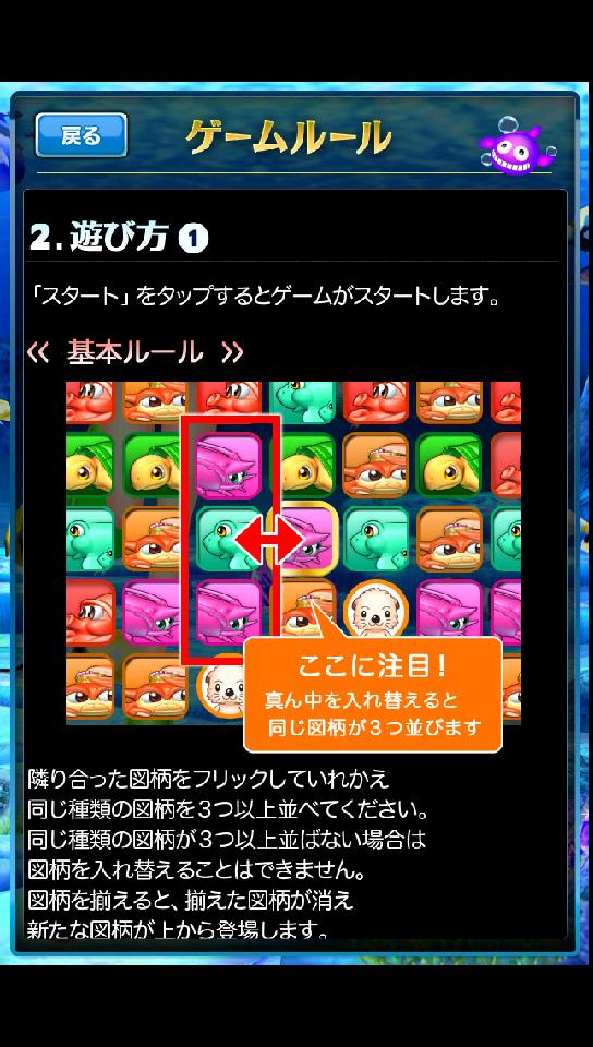 androidアプリ 海パズル~プレ海バージョン~攻略スクリーンショット1