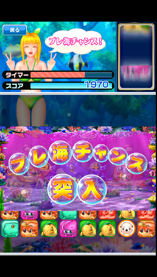 androidアプリ 海パズル~プレ海バージョン~攻略スクリーンショット3