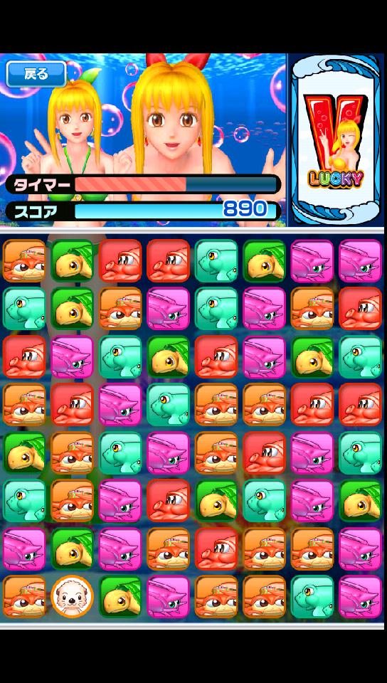 海パズル~プレ海バージョン~ androidアプリスクリーンショット1