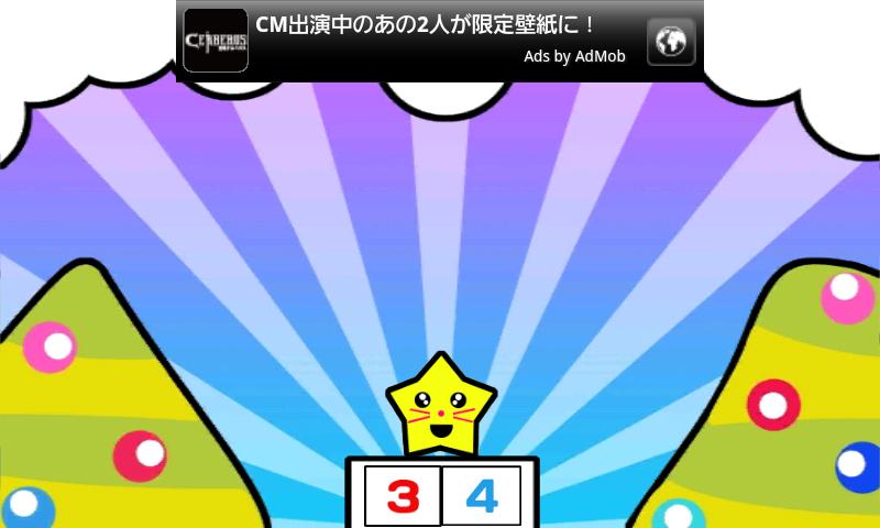 androidアプリ ドロップ ザ スター攻略スクリーンショット2