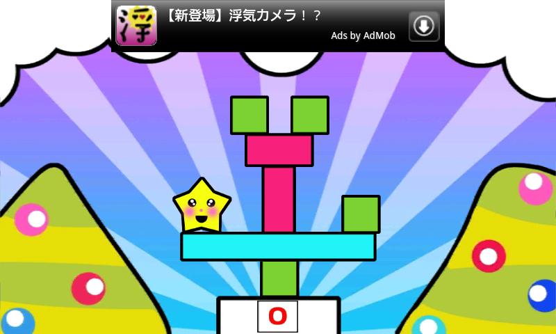 androidアプリ ドロップ ザ スター攻略スクリーンショット5