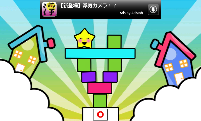 ドロップ ザ スター androidアプリスクリーンショット1