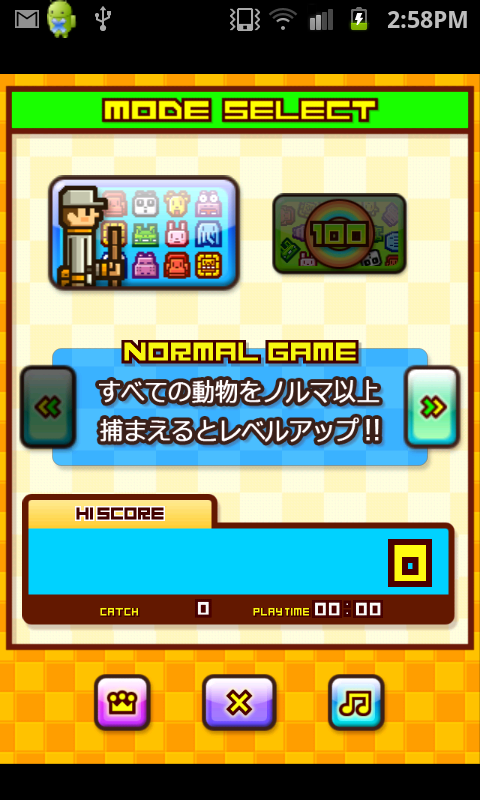 ZOOKEEPER DX TouchEdition androidアプリスクリーンショット2