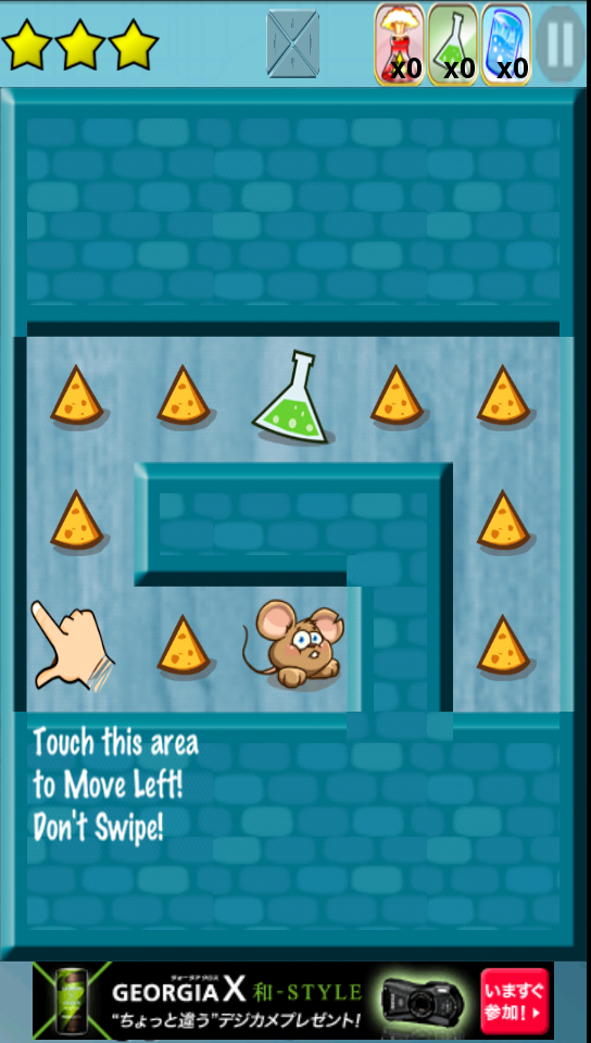 androidアプリ マウスマゼ バイ トップフリーゲーム攻略スクリーンショット1