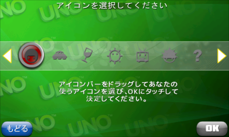 androidアプリ UNO™ FREE攻略スクリーンショット1