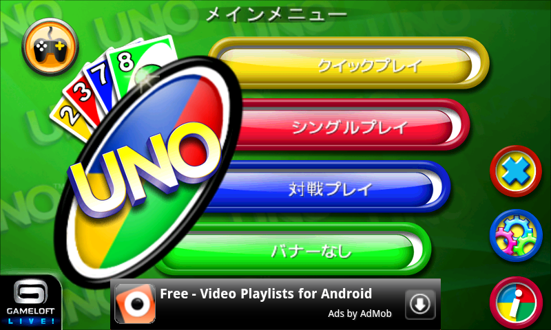 UNO™ FREE androidアプリスクリーンショット2