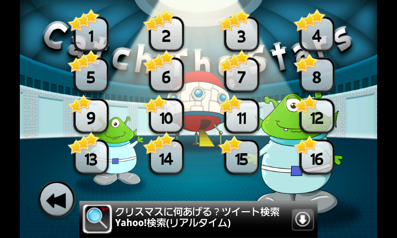 キャッチ ザ スターズ androidアプリスクリーンショット2