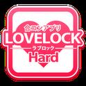 合コンアプリ ラブロック ハード