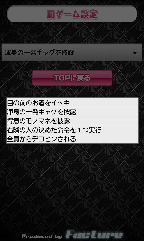 androidアプリ 合コンアプリ ラブロック ハード攻略スクリーンショット5