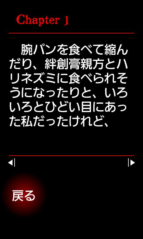 androidアプリ 歪みの国のアリス攻略スクリーンショット3