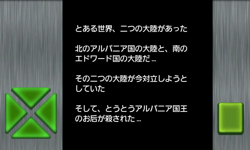 ガイラルディア5 androidアプリスクリーンショット3