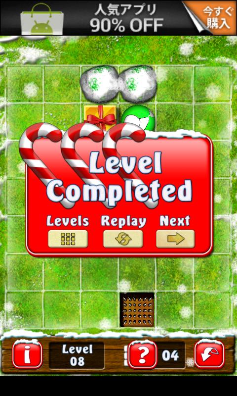 バリーランド クリスマスエディション androidアプリスクリーンショット3