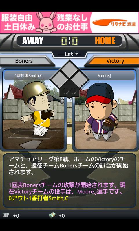 ビクトリー野球団 androidアプリスクリーンショット1