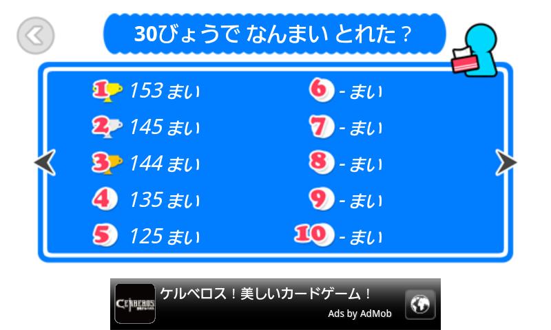 ティッシュ androidアプリスクリーンショット3
