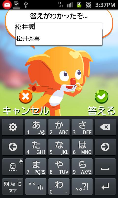 androidアプリ コアリプタス攻略スクリーンショット2