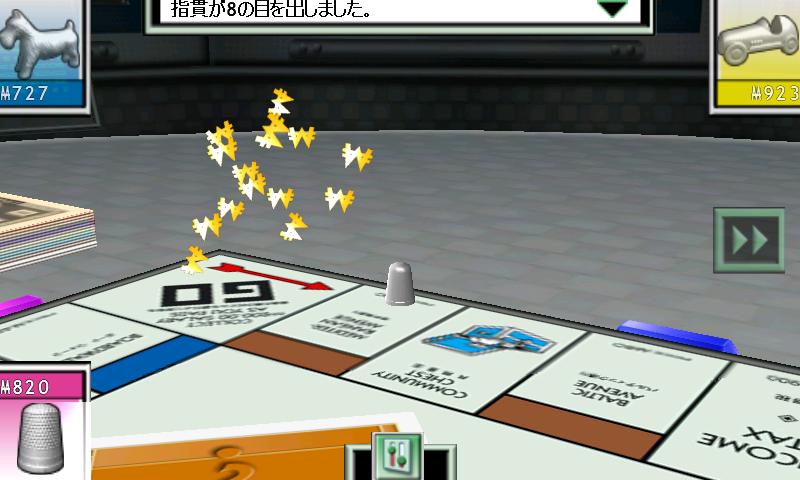 モノポリー androidアプリスクリーンショット2