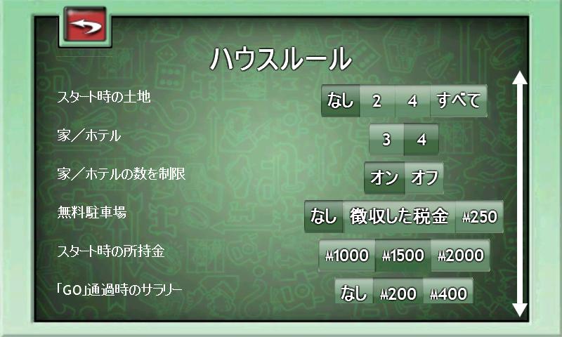 モノポリー androidアプリスクリーンショット3