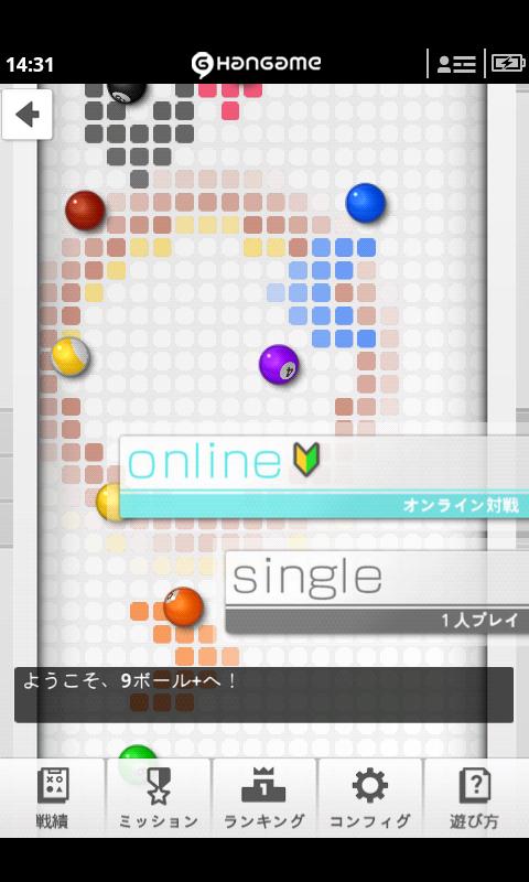 9ボール+ androidアプリスクリーンショット2