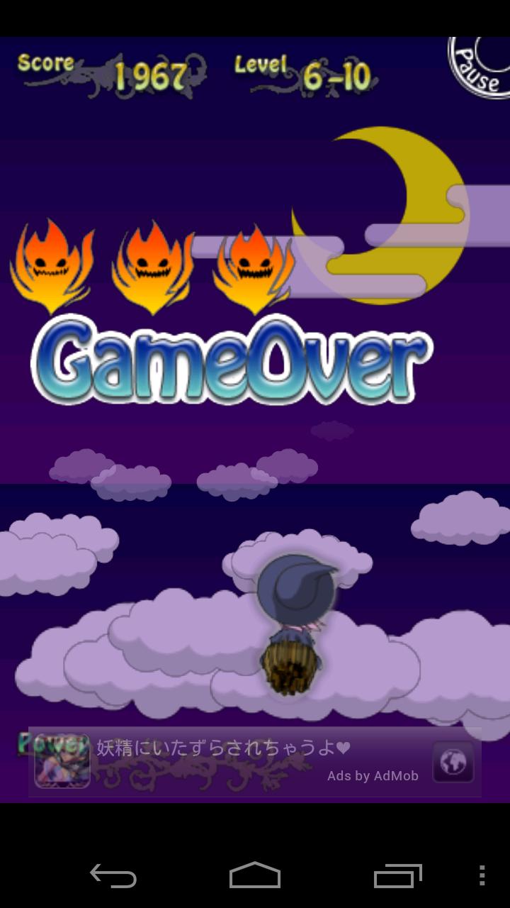 マジカルショット androidアプリスクリーンショット3