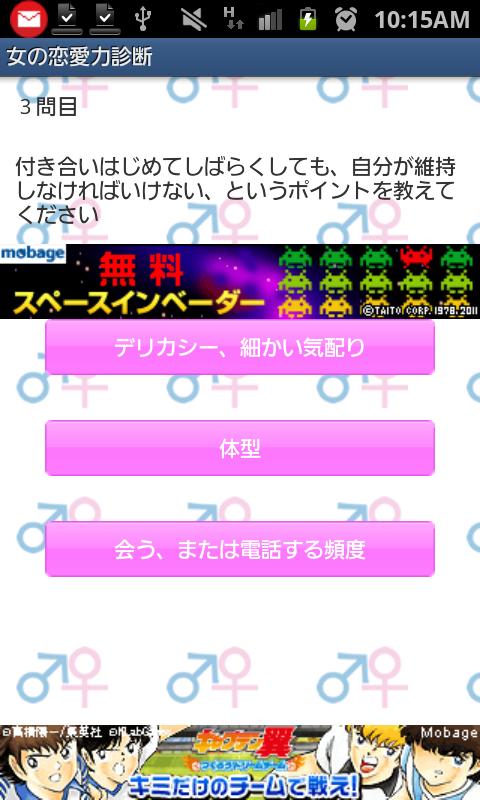 androidアプリ 女の恋愛力診断攻略スクリーンショット1