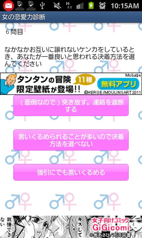 androidアプリ 女の恋愛力診断攻略スクリーンショット2