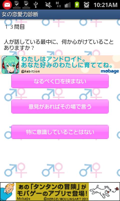 androidアプリ 女の恋愛力診断攻略スクリーンショット4