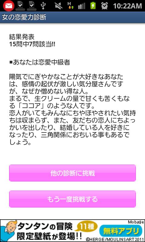androidアプリ 女の恋愛力診断攻略スクリーンショット5
