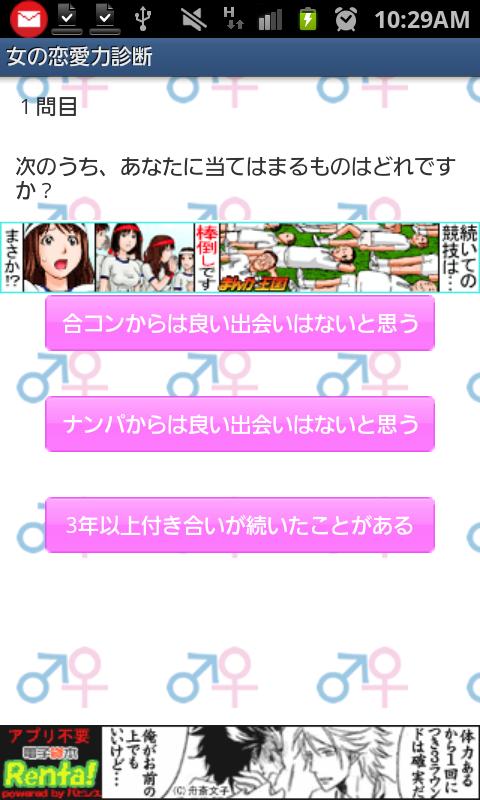 女の恋愛力診断 androidアプリスクリーンショット1