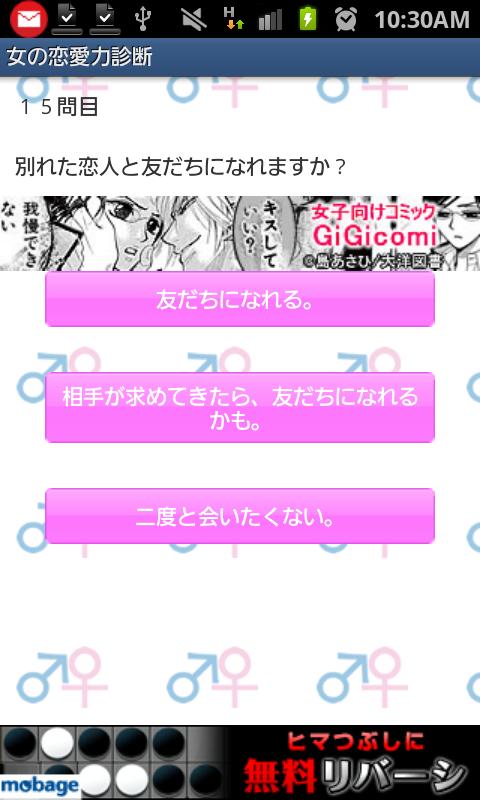女の恋愛力診断 androidアプリスクリーンショット2