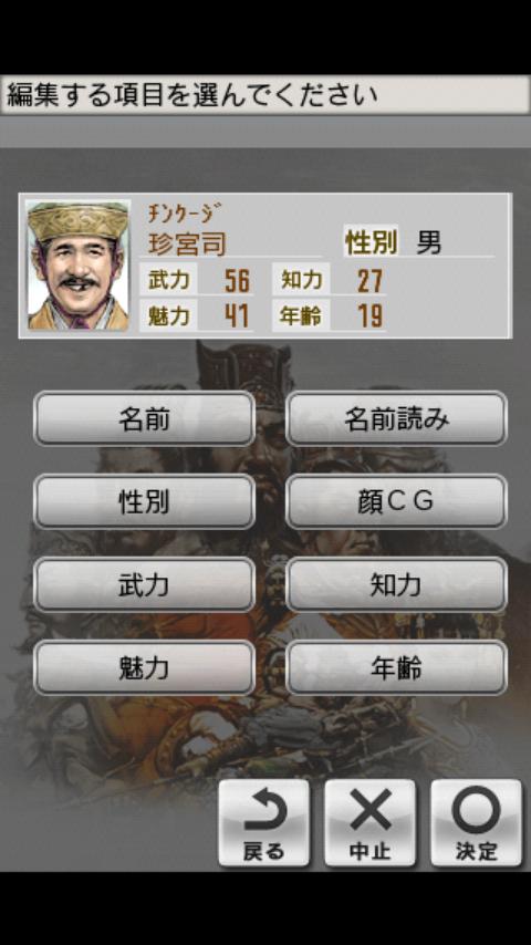 三國志2 androidアプリスクリーンショット2