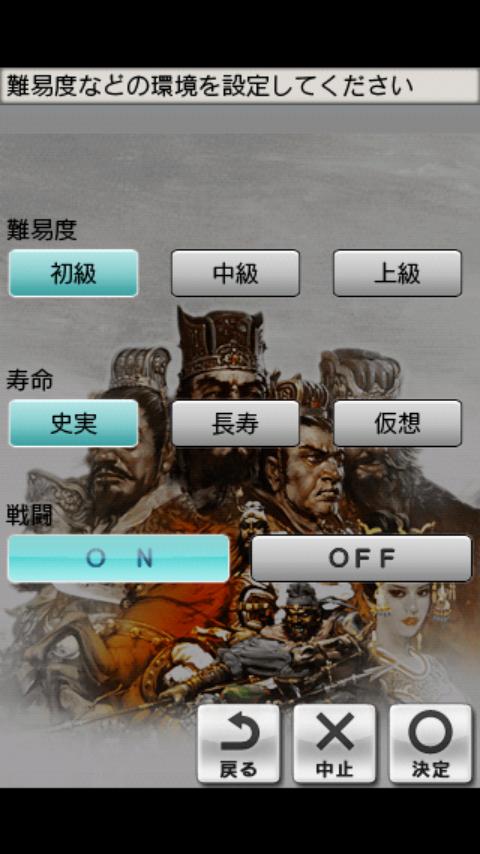 三國志2 androidアプリスクリーンショット3