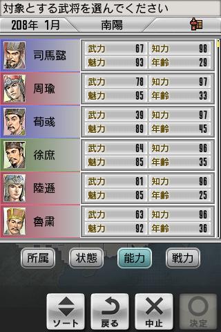 三國志2 androidアプリスクリーンショット4