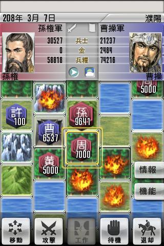 三國志2 androidアプリスクリーンショット5