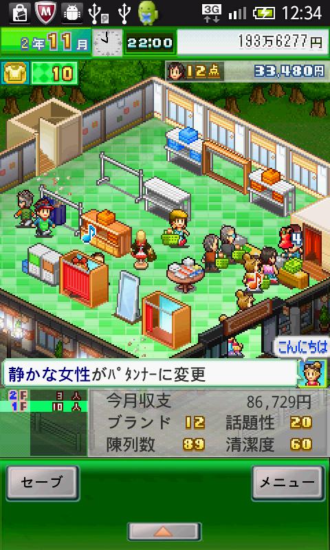 アパレル洋品店 androidアプリスクリーンショット1