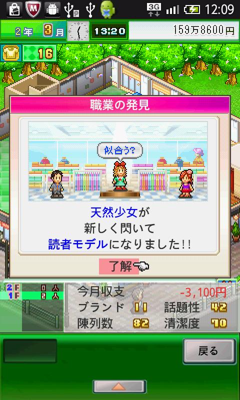 アパレル洋品店 androidアプリスクリーンショット2