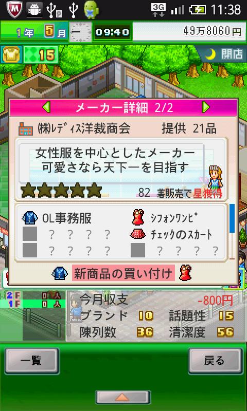 アパレル洋品店 androidアプリスクリーンショット3