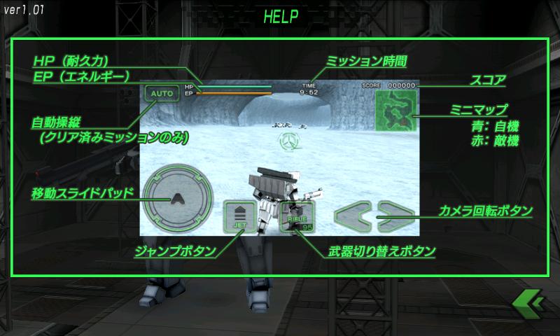 androidアプリ デストロイ・ガンナーズSP / アイスバーン!!攻略スクリーンショット1