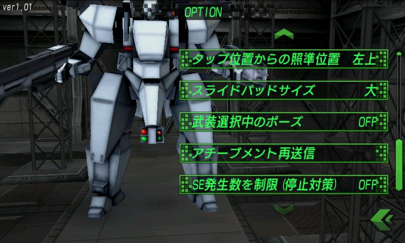 androidアプリ デストロイ・ガンナーズSP / アイスバーン!!攻略スクリーンショット5