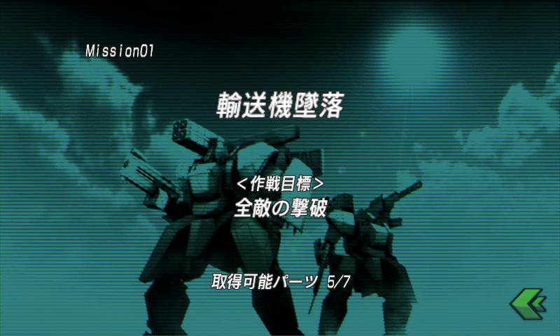 デストロイ・ガンナーズSP / アイスバーン!! androidアプリスクリーンショット2