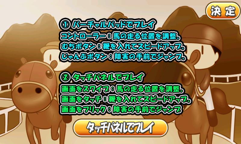 androidアプリ うまうまダービー〜激闘ジョッキーバトル〜攻略スクリーンショット5