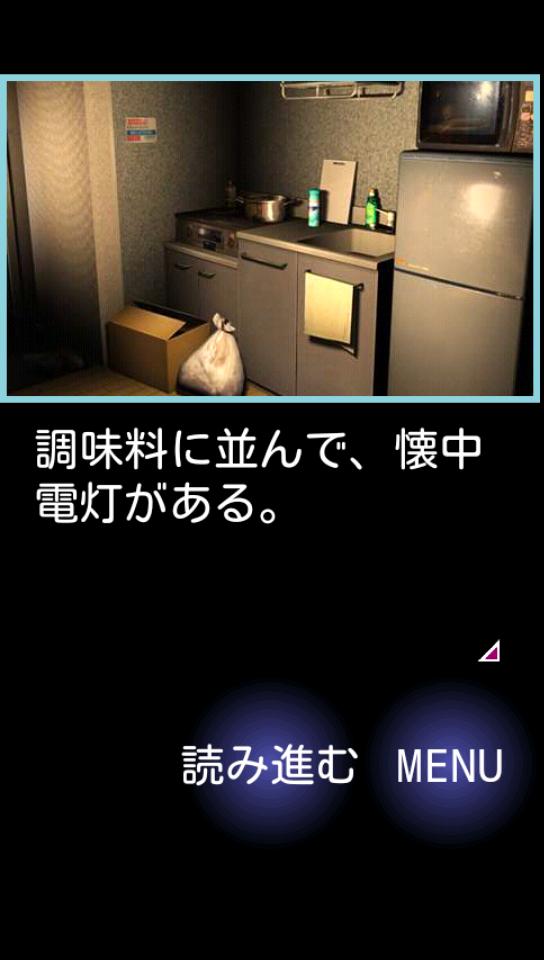 androidアプリ 一夜怪談攻略スクリーンショット1