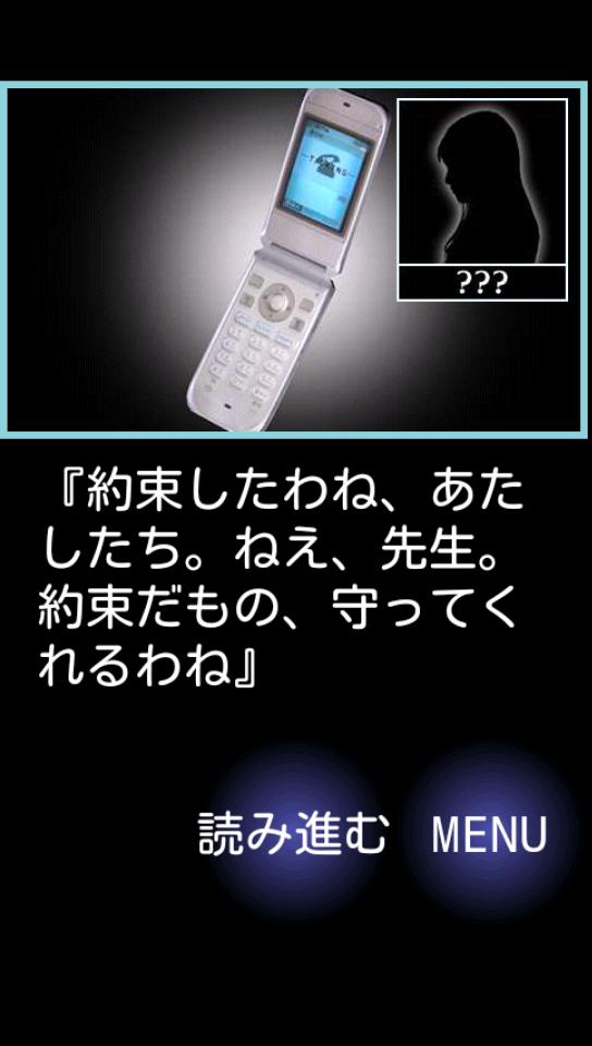 androidアプリ 一夜怪談攻略スクリーンショット5