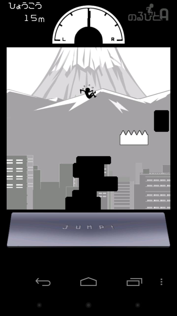 androidアプリ のるひとA攻略スクリーンショット2