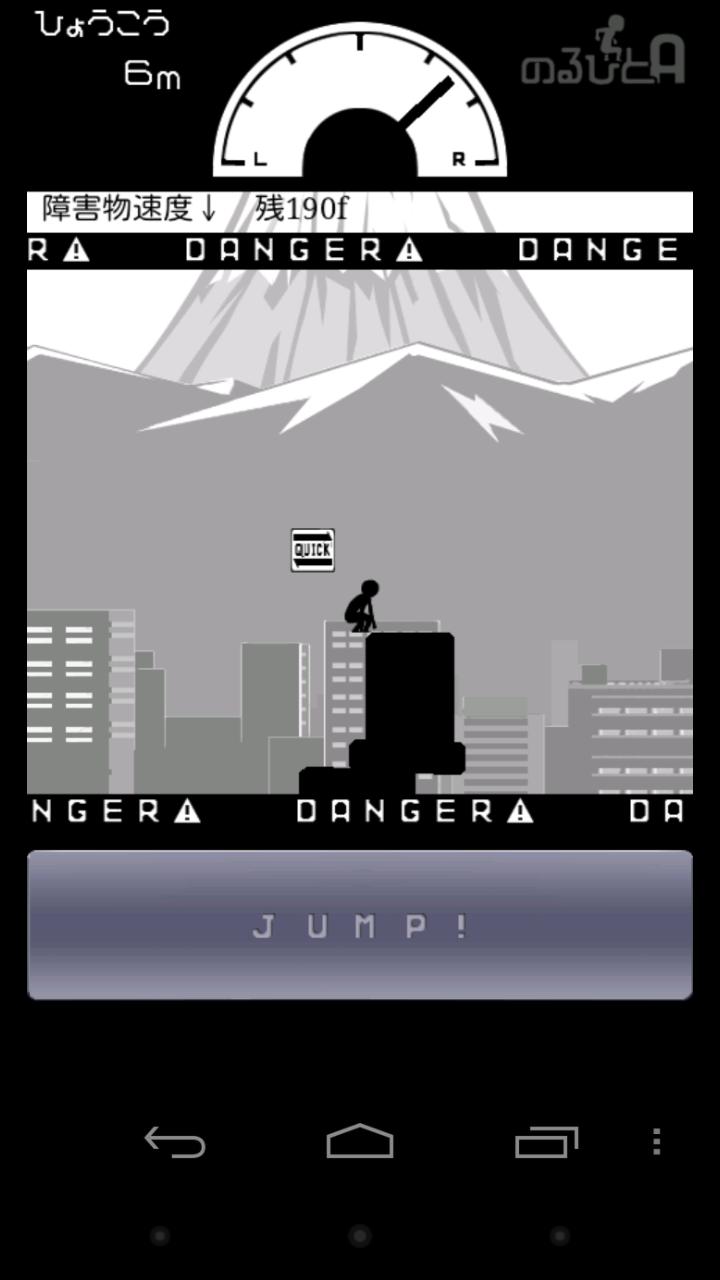androidアプリ のるひとA攻略スクリーンショット3