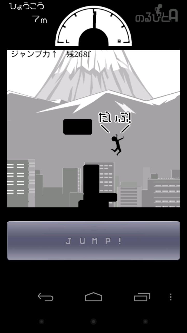 androidアプリ のるひとA攻略スクリーンショット5