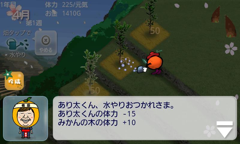 androidアプリ みかん農場経営ゲーム攻略スクリーンショット2